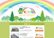 愛知県 虹の森様