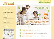 愛知県 エミシア訪問看護ステーション様