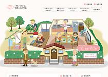 名古屋市 サポートハウス様